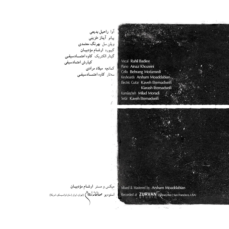 Exonerate - 02 - Credits