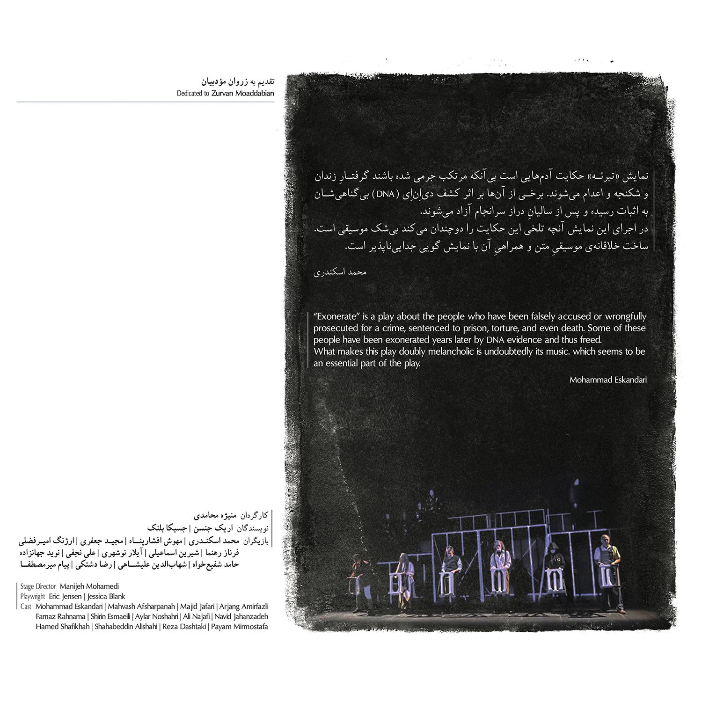Exonerate - 04 - Note