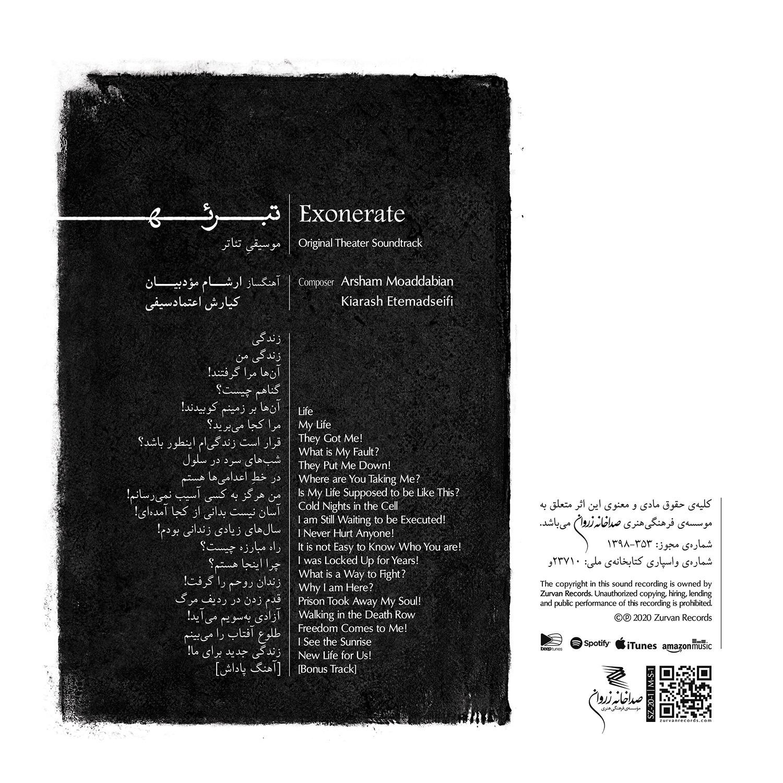 Exonerate - 07 - Back